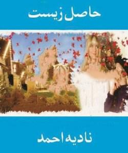 Hasil e Zeest Novel By Nadia Ahmad Pdf