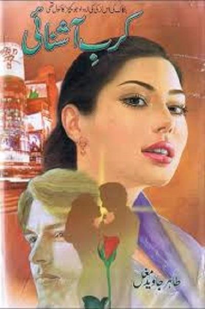 Karb E Ashnai By Tahir Javed Mughal Pdf