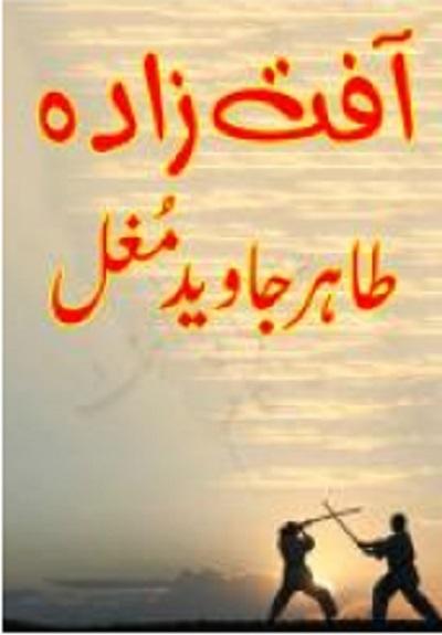 Afat Zada By Tahir Javed Mughal Pdf Download