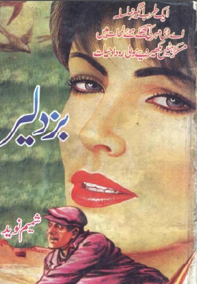 Buz Dalair Novel By Shameem Naveed Pdf