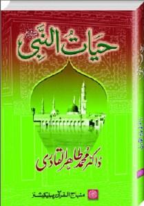 Hayat Un Nabi By Dr Tahir Ul Qadri Pdf
