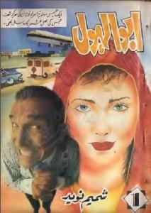 Abul Hol Novel Complete By Shameem Naveed Pdf