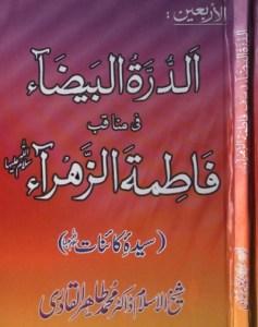 Manaqib Fatima Zahra By Dr Tahir Ul Qadri Pdf
