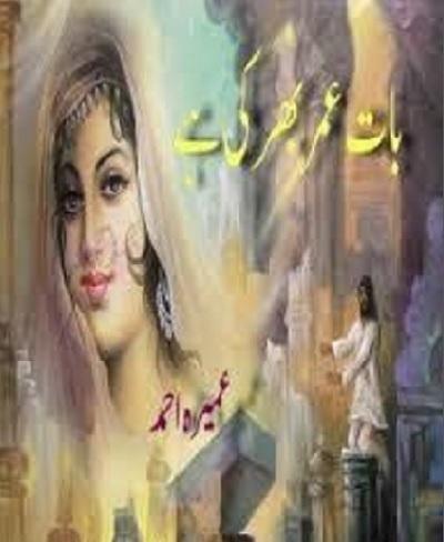 Baat Umar Bhar Ki Hai By Umera Ahmad Pdf
