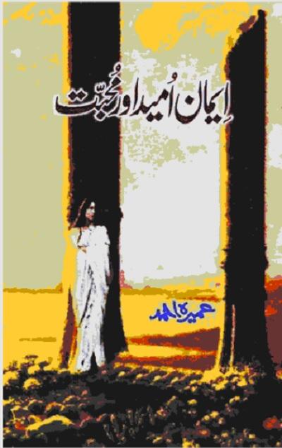 Imaan Umeed Aur Mohabbat By Umera Ahmad Pdf