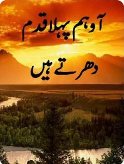 Aao Hum Pehla Qadam Dhartay Hain By Umera Ahmad