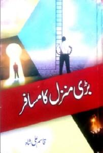 Bari Manzil Ka Musafir By Qasim Ali Shah Pdf
