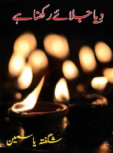 Diya Jalaye Rakhna Novel By Shagufta Yasmin Pdf