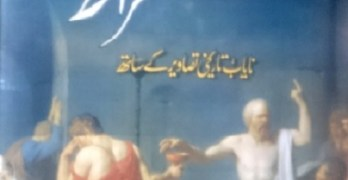 Suqraat Urdu Book By Cora Mason Pdf