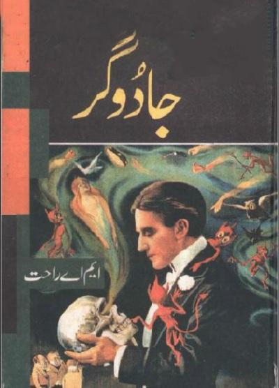 Jadugar Novel Urdu By MA Rahat Pdf