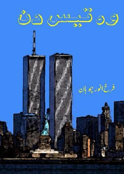 Woh Tees Din Novel By Farrukh Anwar Chohan Pdf