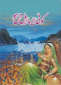 Koi Aisa Ahl e Dil Ho Novel By Nabeela Aziz Pdf