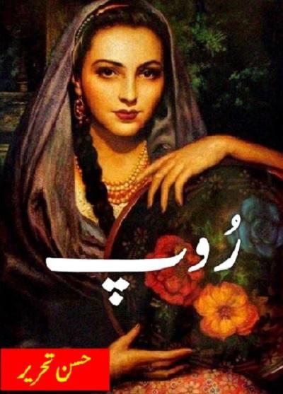 Roop Urdu Novel By Husn e Tahreer Pdf