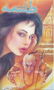 Talisma Novel By Gul Nokhaiz Akhtar Pdf