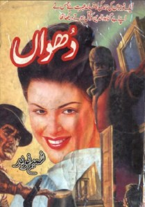 Dhuwan Novel By Shamim Naveed Pdf
