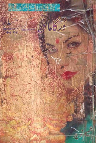 Durga Mai Ke Chailay By Shamim Naveed Pdf