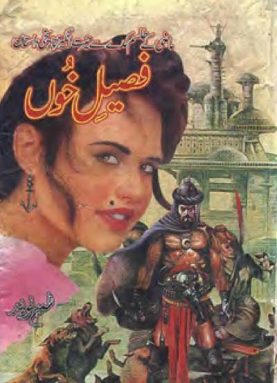 Faseel e Khoon Novel By Shamim Naveed Pdf