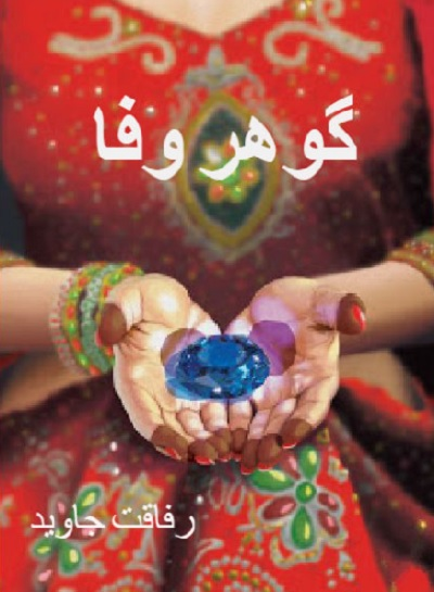 Gohar e Wafa Novel By Rafaqat Javed Pdf