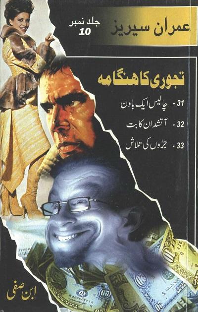 Imran Series Jild 10 Urdu By Ibne Safi Pdf