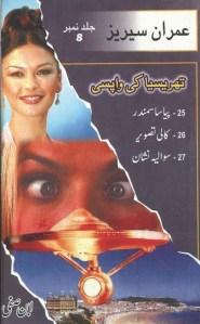 Imran Series Jild 8 Urdu By Ibne Safi Pdf