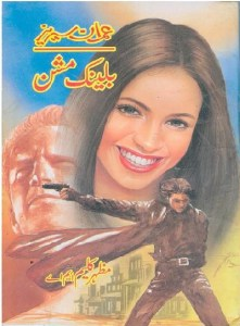 Blank Mission Novel By Mazhar Kaleem MA Pdf