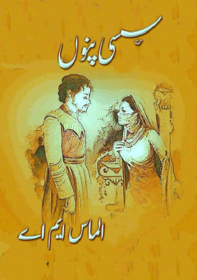 Sassi Punnu Novel By Almas MA Pdf