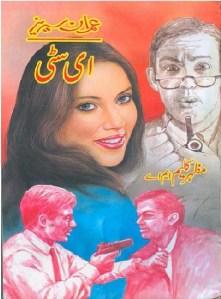 E City Novel Imran Series By Mazhar Kaleem MA Pdf