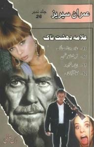 Imran Series Jild 26 Urdu By Ibne Safi Pdf
