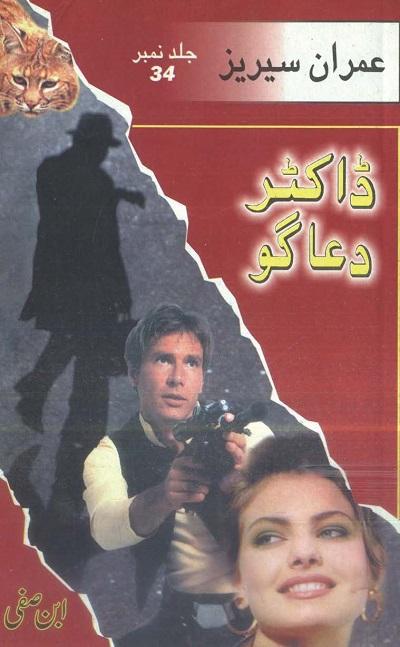 Imran Series Jild 34 Urdu By Ibne Safi Pdf