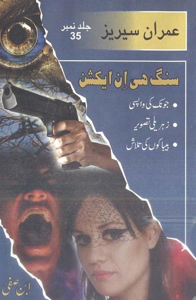 Imran Series Jild 35 Urdu By Ibne Safi Pdf