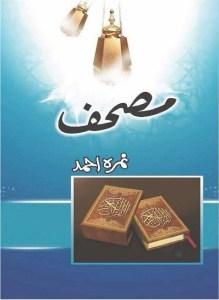 Mushaf Novel By Nimra Ahmed Pdf Download