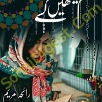 Hum Dekhenge Novel By Rayeha Marium Pdf
