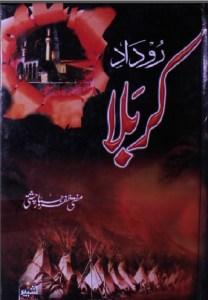 Roodad e Karbala Urdu By Mufti Zafar Jabbar Pdf