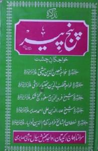 Tazkira Panj Pir By Kaptan Wahid Bakhsh Sial Pdf