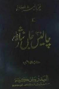 Chalees Jaanisar Sahaba By Talib Hashmi Pdf