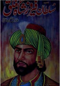 Sultan Feroz Shah Tughlaq By Sadiq Hussain Siddiqui Pdf