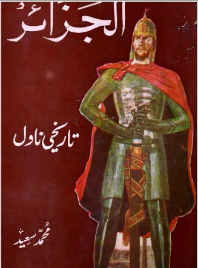 Aljazair Urdu Novel By Muhammad Saeed Pdf