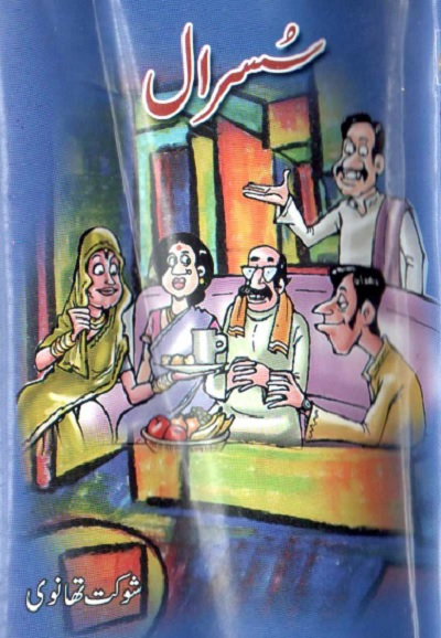 Susraal Funny Novel By Shaukat Thanvi Pdf