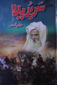 Sar Bureeda Novel By Khan Asif Pdf