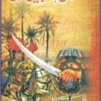 Sultan Shahabuddin Ghauri By Almas MA Pdf