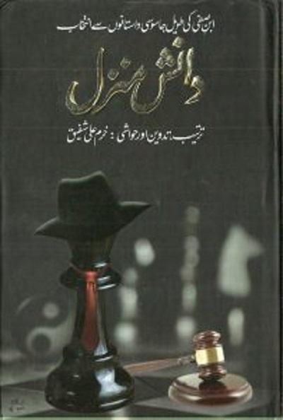 Danish Manzal Urdu Stories By Ibne Safi Pdf