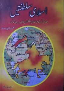 Islami Sultanatein Urdu By CE Bosworth Pdf Free