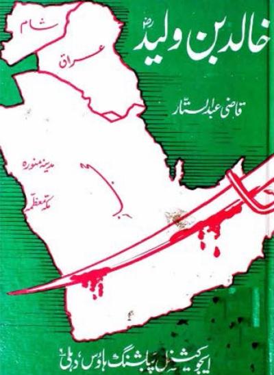 Khalid Bin Waleed Urdu Novel By Qazi Abdul Sattar