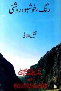 Rang Khushbu Roshni Urdu By Qateel Shifai Pdf