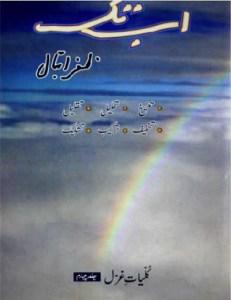 Kulliyat e Zafar Iqbal Ab Tak By Zafar Iqbal Pdf