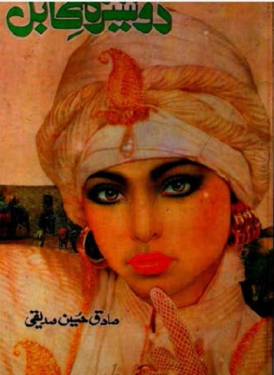 Dosheeza e Kabul By Sadiq Hussain Siddiqui Pdf