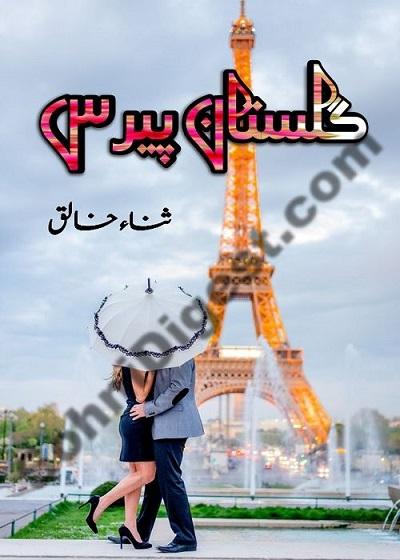 Gulistan e Paris Novel By Sana Khaliq Pdf