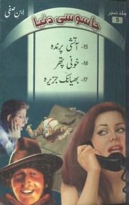 Jasoosi Duniya Jild 5 By Ibne Safi Pdf Download