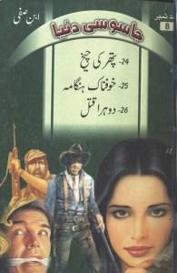 Jasoosi Duniya Jild 8 By Ibne Safi Pdf Download