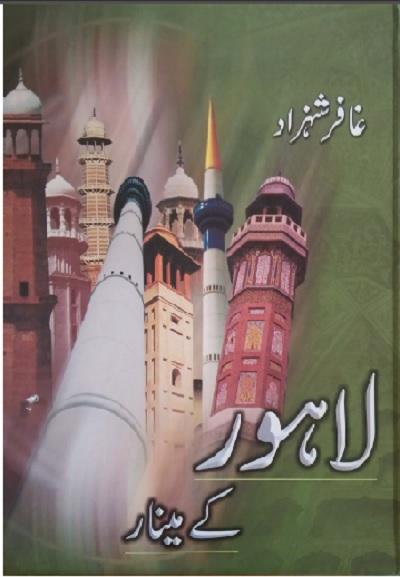 Lahore Ke Minar Urdu By Ghafir Shahzaf Pdf